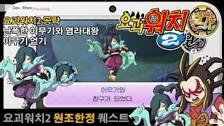 [3DS/요괴워치2]-원조한정- 난폭한 이무기와 염라대왕 이무기 얻기