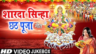 छठ पूजा Special SHARDA SINHA Chhath Pooja Geet I Chhath Puja 2020 I Chhath Pooja 2020 Special Songs