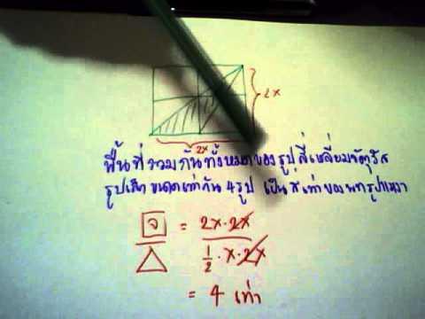 สสวท คณิตศาสตร์ โดยครูพี่เบียร์ 14