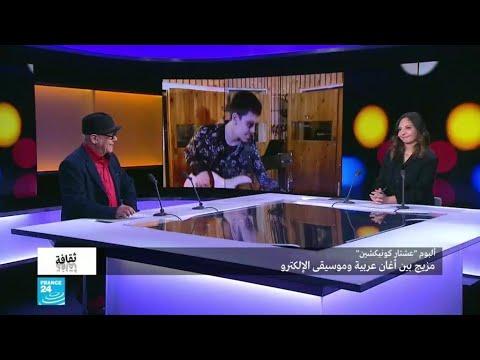-عشتار كونيكشن- للفنان العراقي فوزي العائدي.. مزيج بين أغان عربية وموسيقى الإلكترو  - 18:59-2019 / 11 / 11