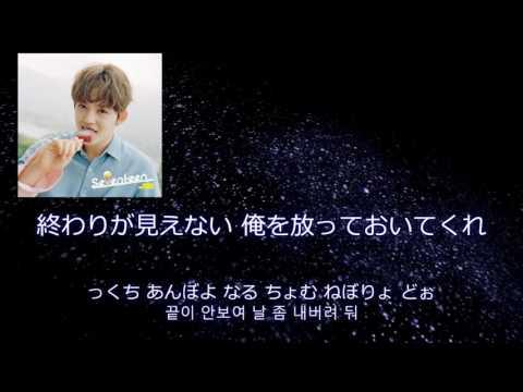 【日本語字幕カナルビ】SEVENTEEN 끝이 안보여(Space)