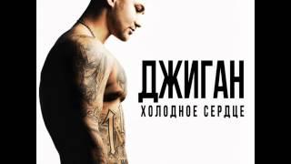 Джиган Feat Анна Седокова Холодное сердце