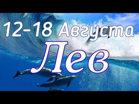 ЛЕВ. С 12 ПО 18 АВГУСТА 2019. ТАРО-ПРОГНОЗ.