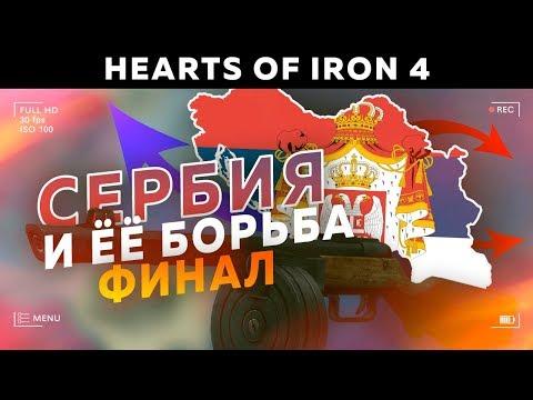 СЕРБИЯ И ЕЁ БОРЬБА (5) ФИНАЛ