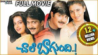 Chala Bagundi Telugu Full Movie | Srikanth, Vadde Naveen, Malavika, Asha Saini | Shgalimarcinema