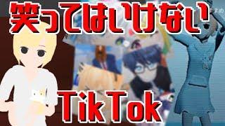 【笑ってはいけないTikTok】VTuberのTikTok見るよ!