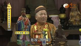 【恭讚王禪老祖教主天威讚偈50】| WXTV唯心電視台