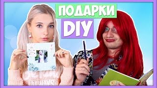 DIY Оригинальные подарки - Что подарить(, 2016-09-01T11:01:11.000Z)