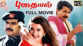 Pudhayal Tamil Full Movie HD | Mammootty | Arvind Swamy | Aamani | Vidyasagar | Thamizh Padam