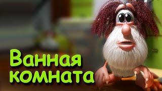 Буба - Ванная комната (Серия 2) от KEDOO Мультфильмы для детей
