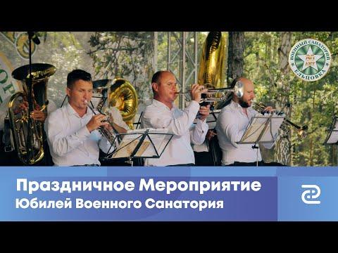 Военный Санаторий Ельцовка Новосибирск 80 лет