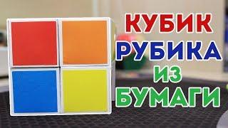 Как сделать кубик Рубика из БУМАГИ