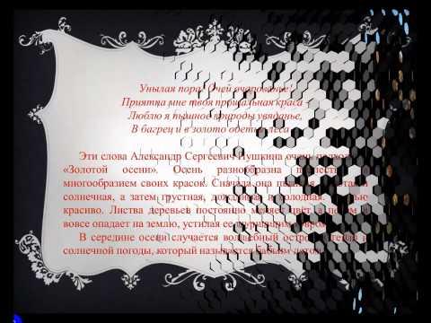 Картины русской природы и быта в музыке и изобразительном искусстве.
