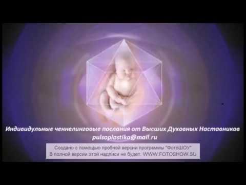Новые ченнелинги, собрания посланий архангелов