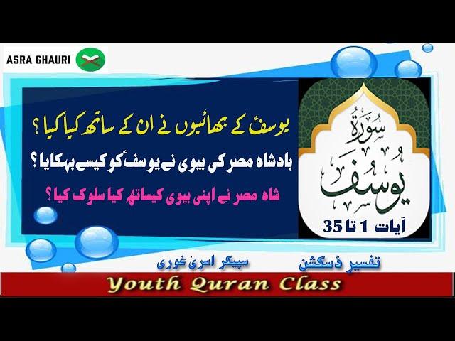 YOUTH QURAN Class | Surah Yousuf