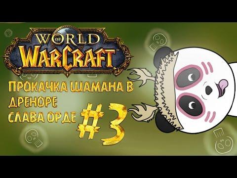 видео: warlords of draenor: прокачка шамана. Туалетные шутки blizzard!