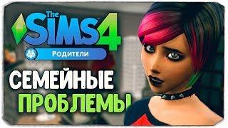 СТРАННАЯ СЕМЕЙКА ДЖЕНСЕН - Sims 4