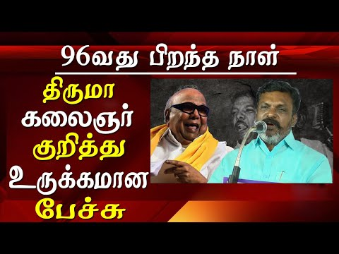 kalaignar birthday - Kalaignar karunanidhi 95 birthday thirumavalavan emotional speech tamil news online      Chennai: It was the day the stork brought a bundle of joy to Muthuvel and Anjugam couple in Thirukkuvalai village in Nagapattinam district 3 June 1924 – it marked the birthday of Karunanidhi, the grand old political leader of Tamilnadu. This theme was depicted today at his mausoleum at the Marina, near Anna Square. There was a stork transporting a baby on a cradle with the words Kalaignar (the title he was known by and called by his followers and fellow leaders) written across it. The beautiful flower arrangement on the tomb said in Tamil, Kalaignar Udhayam (Karunanidhi is born). It marked his 95th birth anniversary. Led by party president and Karunanidhi's son, M K Stalin, leaders and followers trooped to the memorial at the Marina and paid   karunanidhi birthday, kalaignar birthday, thirumavalavan speech, thirumavalavan latest speech    for tamil news today news in tamil tamil news live latest tamil news tamil #tamilnewslive sun tv news sun news live sun news   Please Subscribe to red pix 24x7 https://goo.gl/bzRyDm  #tamilnewslive sun tv news sun news live sun news