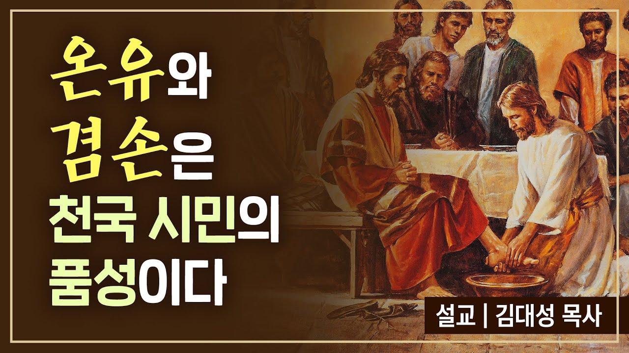 [진리횃불교회 설교] 온유와 겸손은 천국 시민의 품성이다 |  김대성 목사