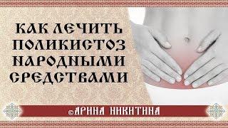 лечение поликистоза народными средствами  Арина Никитина