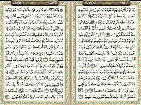 008 Al-Anfal by Sheikh Sudais