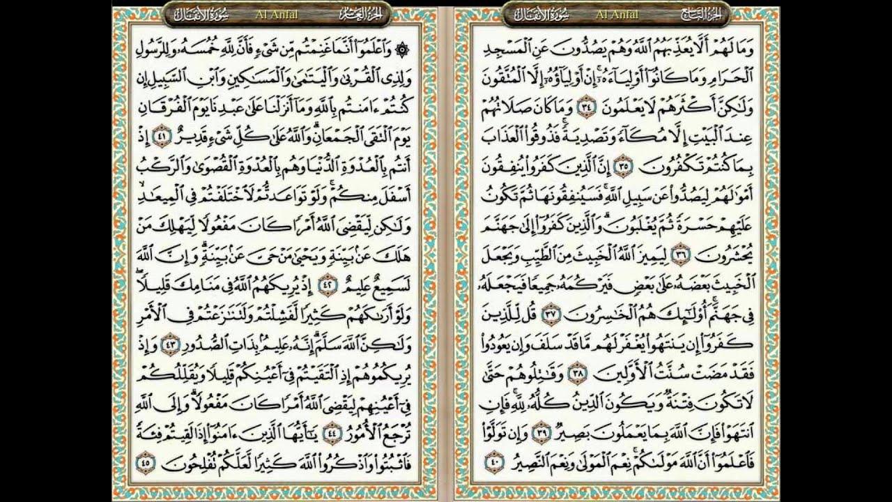 Quran Surah Ar Rahman Mp3 free download