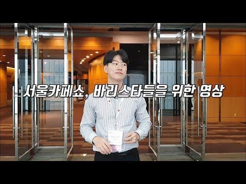 [서울카페쇼]커피업계 유명인사들 만나기/바리스타 서울카페쇼2019