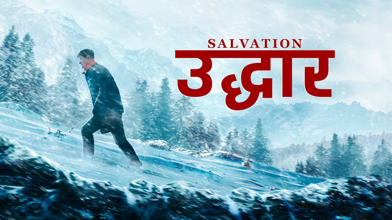 Hindi Christian Movie | | ्धार | Does it represent being saved full salvation?