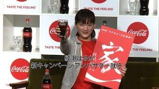 綾瀬はるかがコカ・コーラさんの新キャンペーンのアンバサダーに就任す...