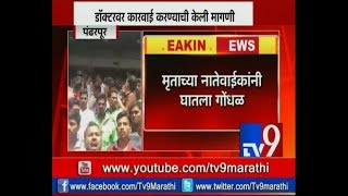 Pandharpur: मृताच्या नातेवाईकांनी रुग्णालयात घातला गोंधळ, चुकीचे उपचार केल्याचा आरोप –TV9