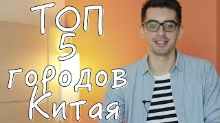 ТОП 5 самых популярных городов КИТАЯ 1