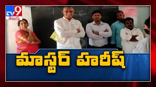 Harish Rao tests knowledge of Kothapally ZPHS students - TV9
