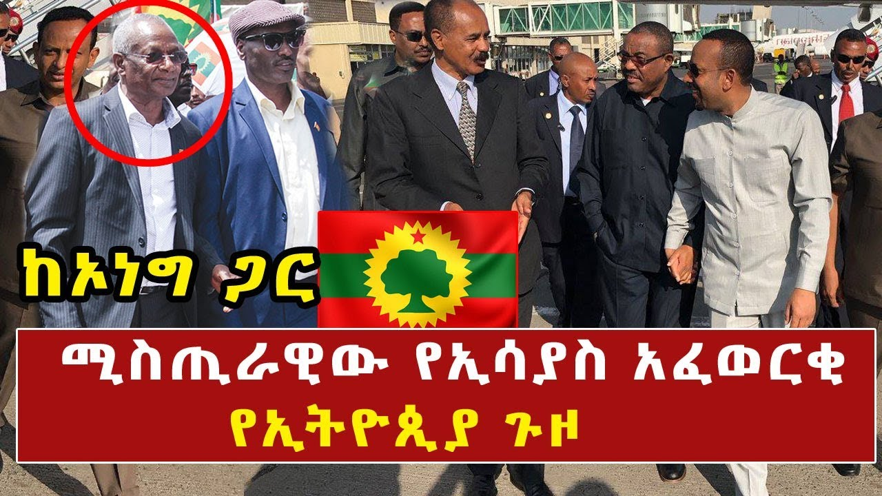 Latest Ethiopian News today Dr. Abiy Ahmed