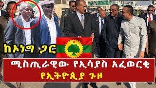 Ethiopia: ይፋ የወጣው ሚስጢራዊው የኢሳያስ አፈወርቂ የኢትዮጲያ ጉዞ ኦነግ?