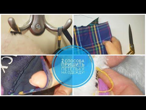 Как пришить к куртке петельку