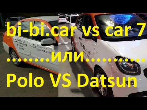 Bi-bi.car Vs Car 7 или сравним Polo седан C Datsun On-DO, каршеринг Волгограда, прокат автомобилей