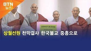 [BTN뉴스] 상월선원 천막결사 한국불교 중흥으로