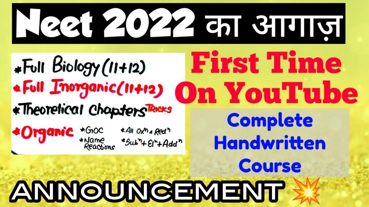 Neet 2022 का आगाज़ 💥|  Full Handwritten Course 😎| Announcement📢 | KV eDUCATION