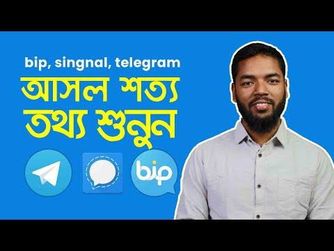 signal, bip, telegram এর গুজবের আসল সত্য শুনুন । আপনি কি WhatsApp বয়কট করেছেন?