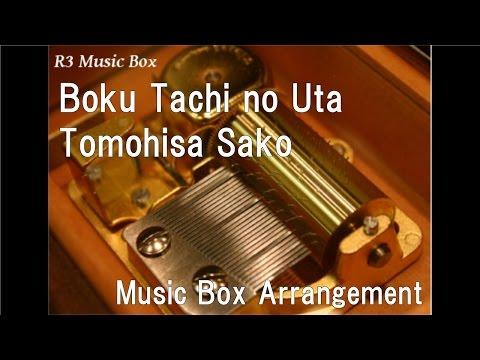 Boku Tachi no Uta/Tomohisa Sako [Music Box] (Anime