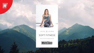 SOFT FITNESS с Анастасией Поздникиной 3 мая 2021 Онлайн тренировки World Class