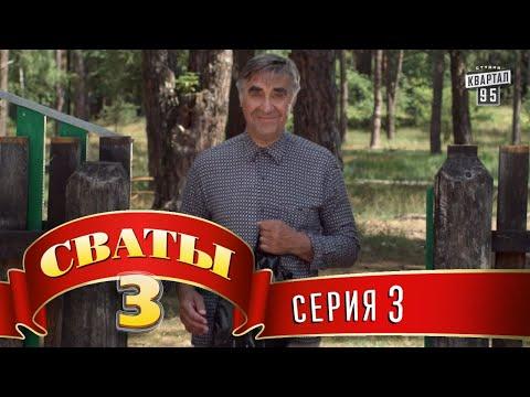 Сериал - Сваты 3 (3-й сезон, 3-я серия) семейная комедия в HD - Ruslar.Biz