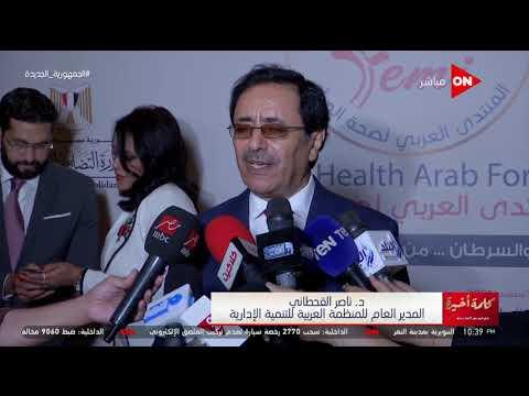 كلمة أخيرة - إنطلاق المنتدى العربي لصحة المرأة  تحت شعار -المرأة والسرطان..من الوقاية إلى التعافي-