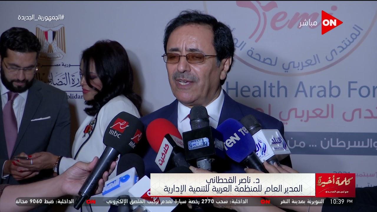 كلمة أخيرة - إنطلاق المنتدى العربي لصحة المرأة  تحت شعار -المرأة والسرطان..من الوقاية إلى التعافي-  - 00:53-2021 / 9 / 19