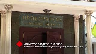 Убийство в одесском СИЗО: комментарии силовиков