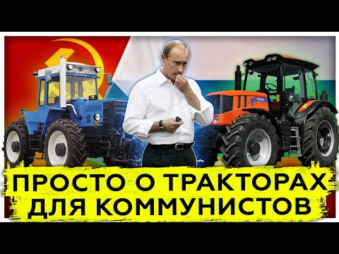 Просто о тракторах для коммунистов | Производство в СССР и России | Ростсельмаш | AfterShock.news