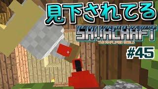 【SAVACRAFT】#45 鳥三人衆(笑)の小屋改装! 【Amplified/HARD】