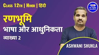 Class 12th  Hindi |रणभूमि | भाषा और आधुनिकता | व्याख्या 2 | by Ashwani shukla sir