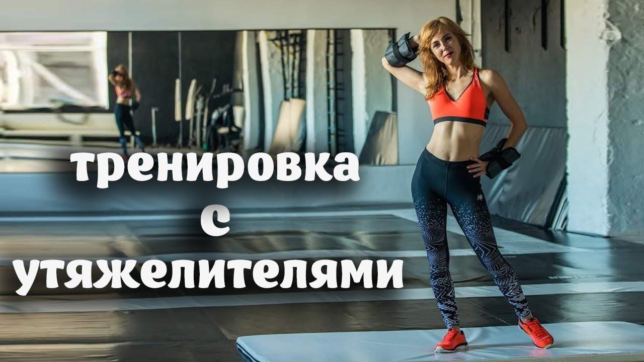 Тренировка с утяжелителями для всех групп мышц| ФИТНЕС ...