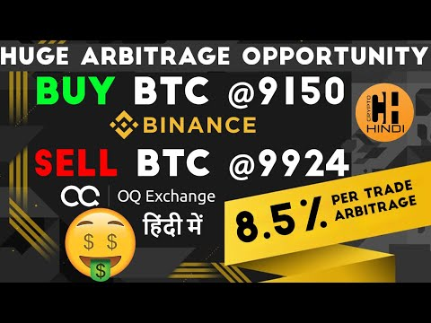 Earn 8.5% On Every Trade Huge Arbitrage Opportunity - Don't Miss -Hindi